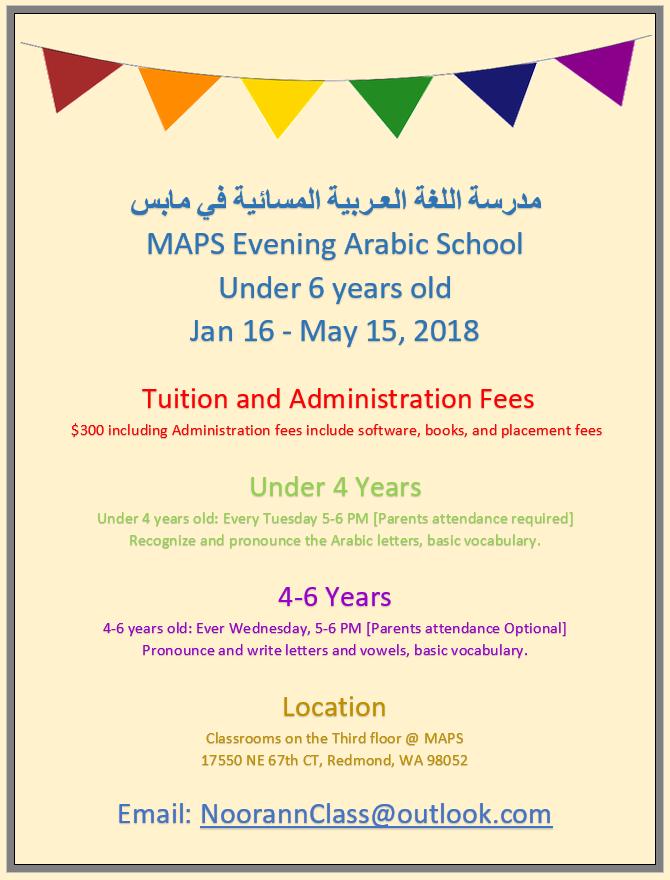 Evening arabic school for kids age under 6 muslim association of 17 jan evening arabic school for kids age under 6 stopboris Images